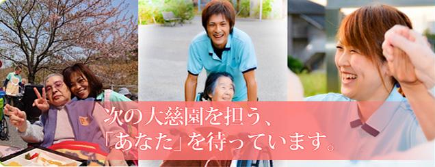 神戸市の老人福祉施設・保育施設・母子生活支援施設サービス|大慈厚生事業会