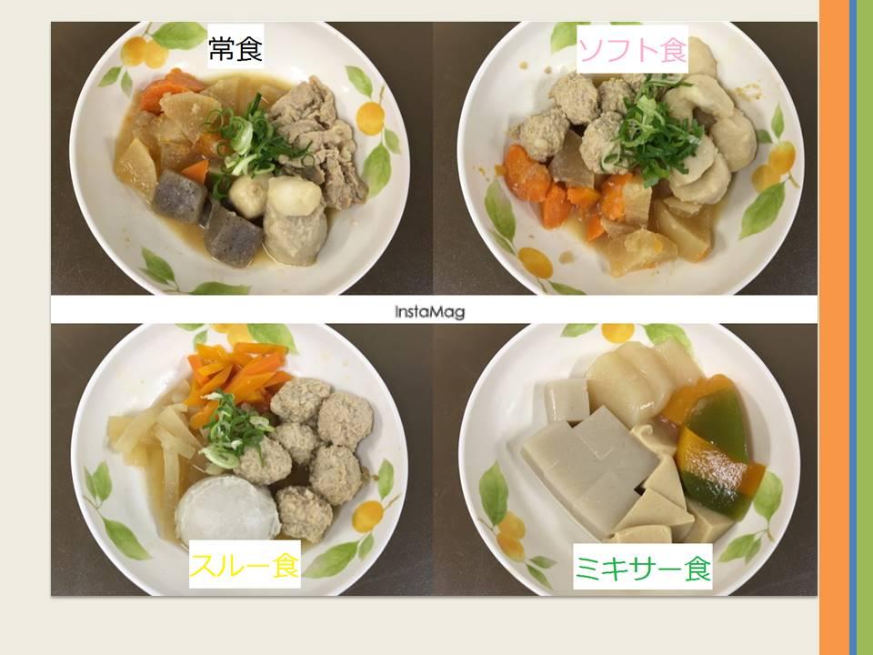 古田 豚と野菜のゴマ味噌煮