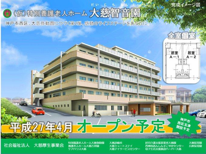 神戸市 西区 特別養護老人ホーム 新規施設 大慈園 智音園 オープン 広告