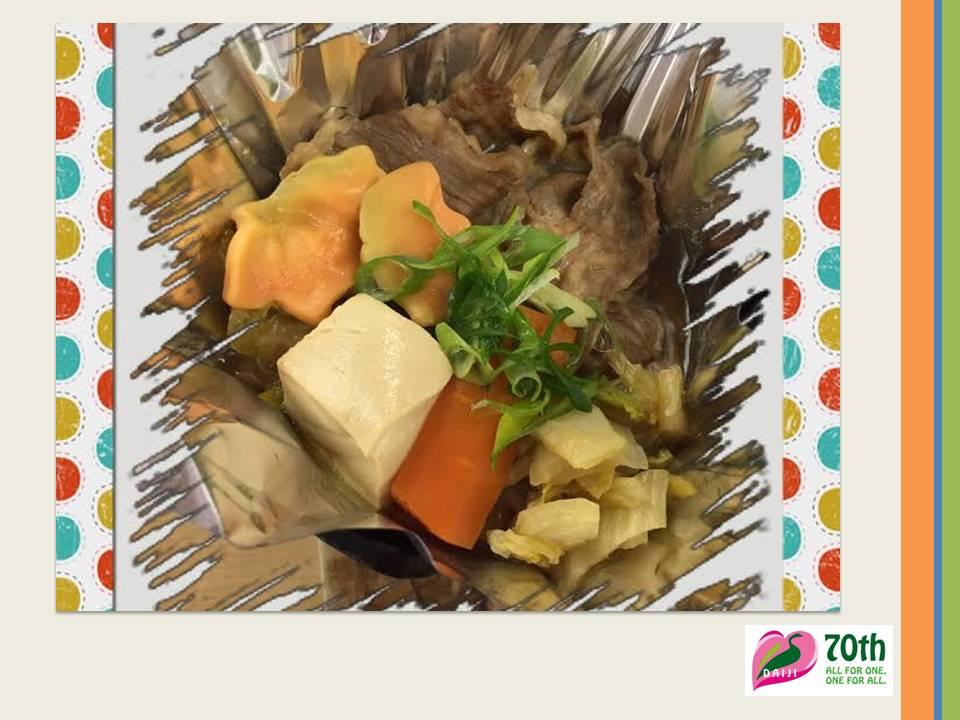 9栄養3月①おいしい肉の日