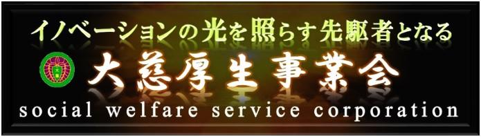 神戸市 特養 大慈園 老人 西区