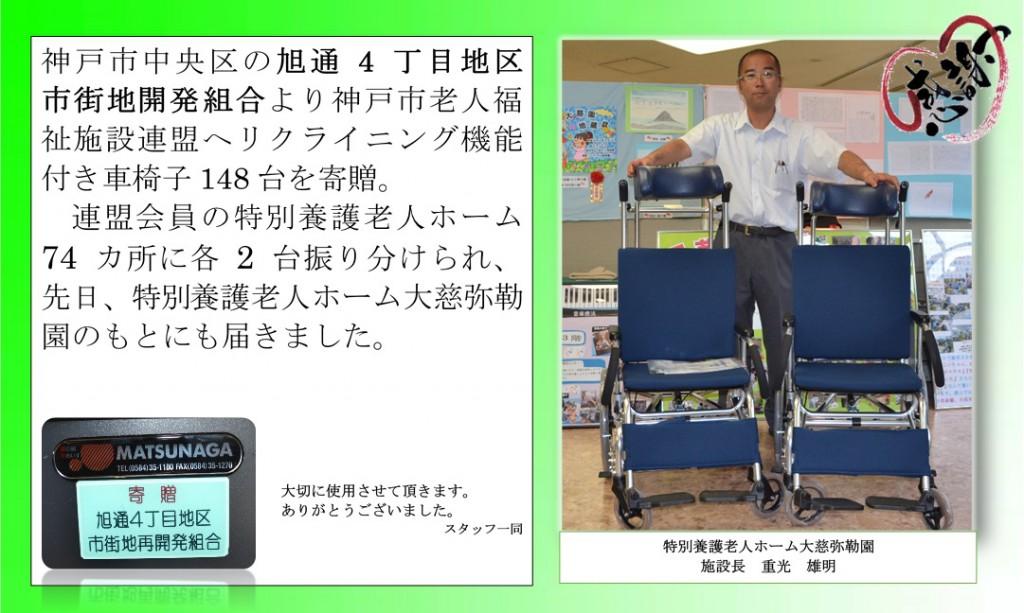 車椅子贈呈