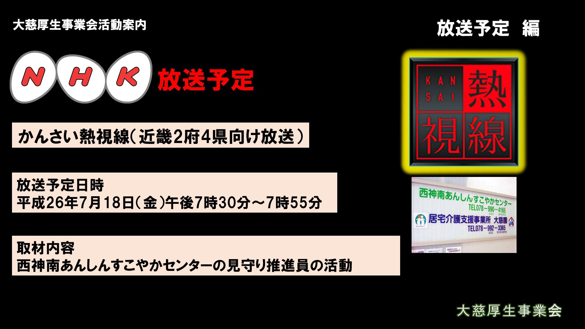 神戸市 西区 施設 老人 特養