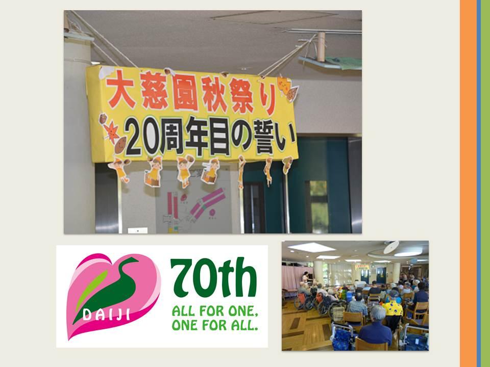 6 2F秋祭り