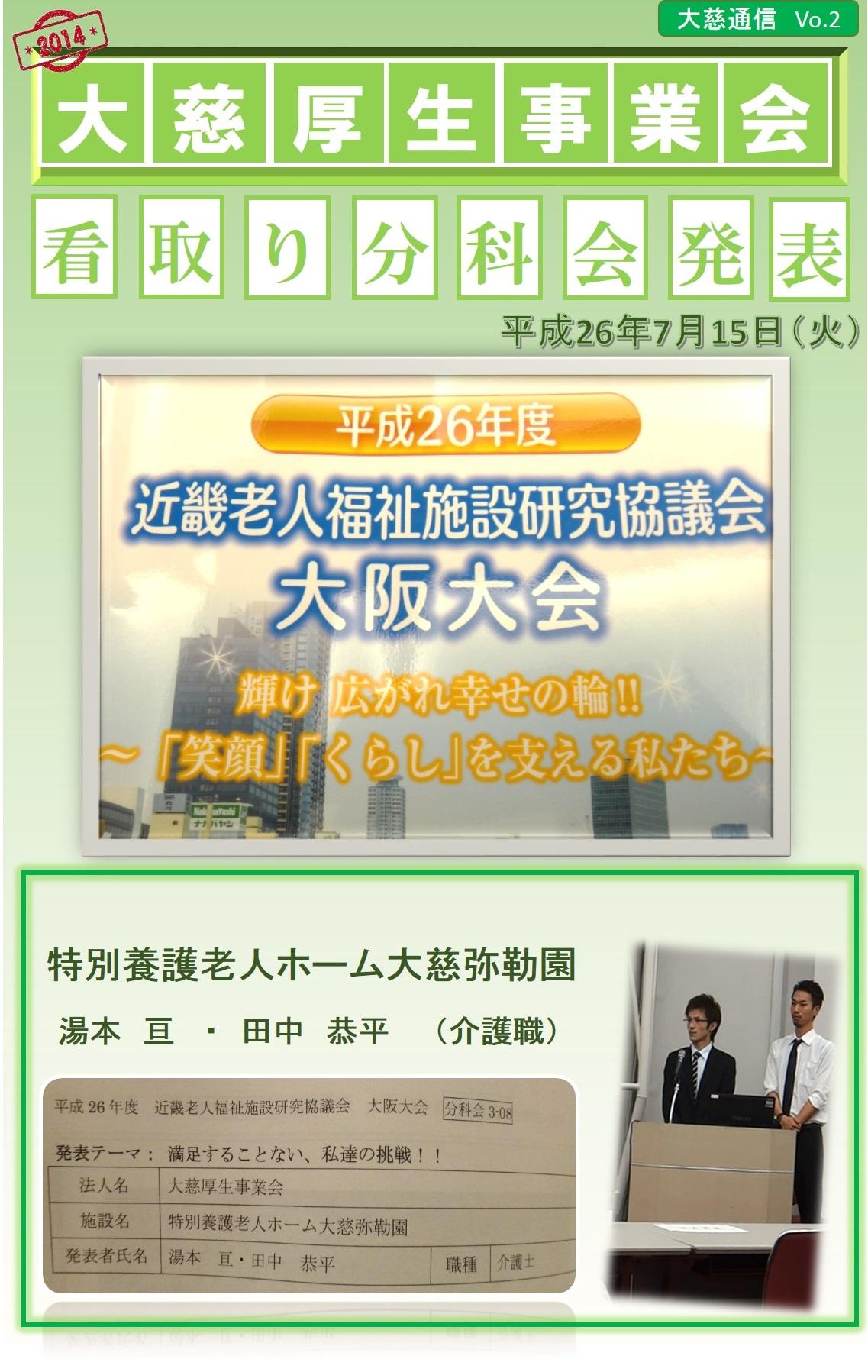 大阪大会編集1-1