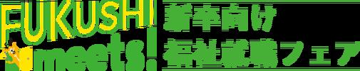 fukushimeets-logo3