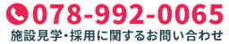 078-992-0065